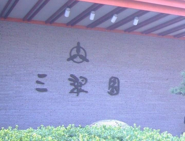 天然温泉のある高知市内の老舗旅館です。