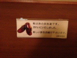 靴磨いてくれる?