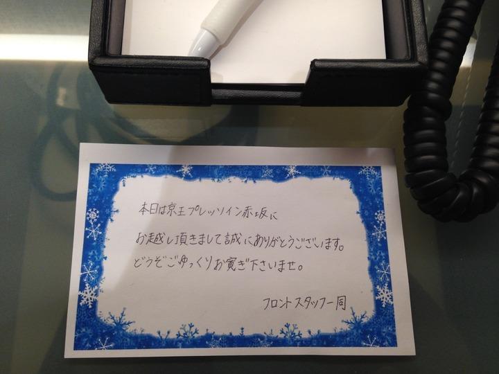 手書きっぽいメッセージ
