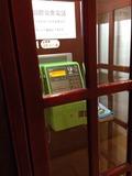 ホテルハワイアンズ 公衆電話
