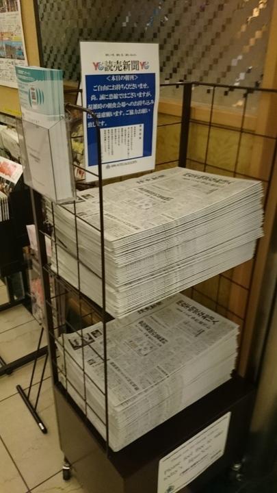 アパホテル高崎駅前のロビーの無料の新聞