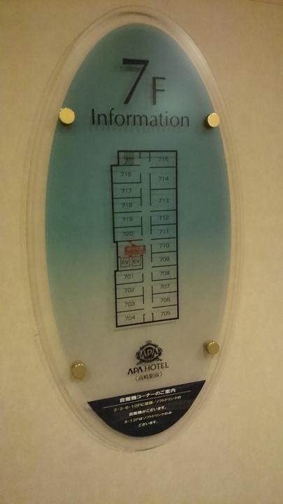 アパホテル高崎駅前のルーム案内表示
