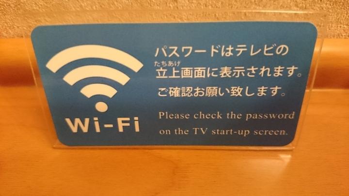 アパホテル高崎駅前のWi-Fi案内