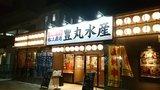 アパホテル高崎駅前の横にある居酒屋「豊丸水産」