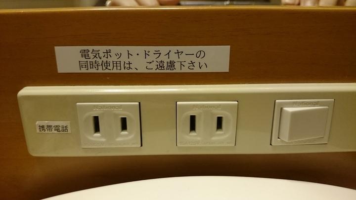 アパホテル高崎駅前の部屋のコンセント