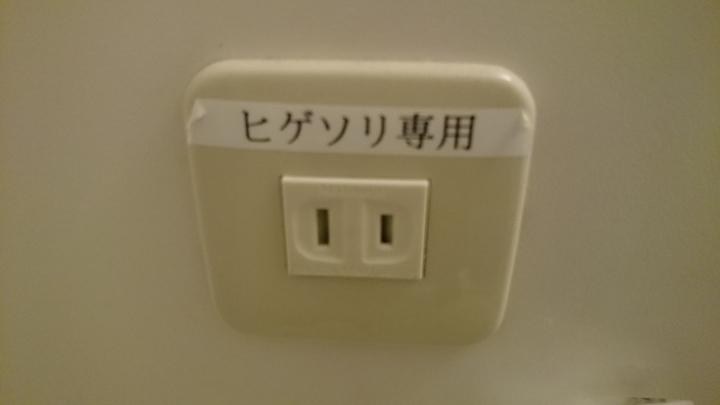 アパホテル高崎駅前の部屋のひげそり専用のコンセント