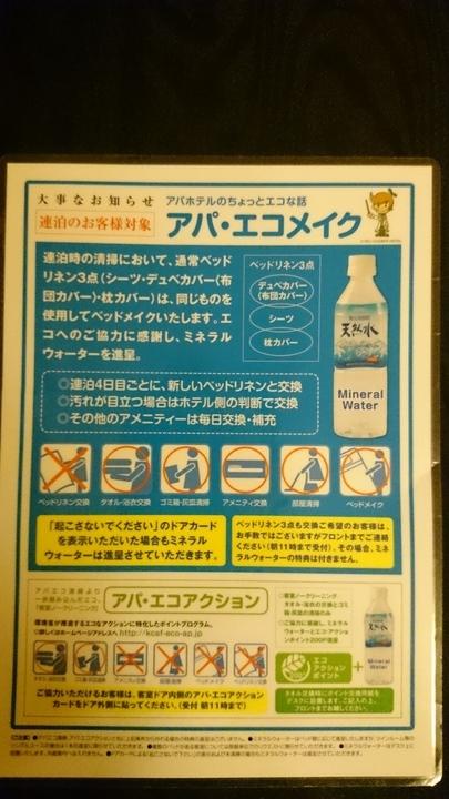 アパホテル高崎駅前の連泊のお客様対象「アパ・エコメイク」の説明
