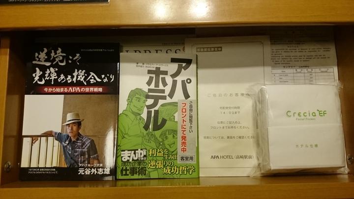 アパホテル高崎駅前の部屋備付の書籍