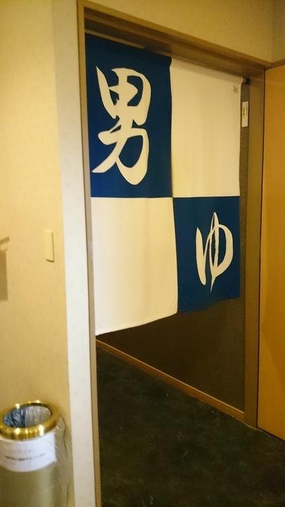 アパホテル高崎駅前の温泉大浴場入口
