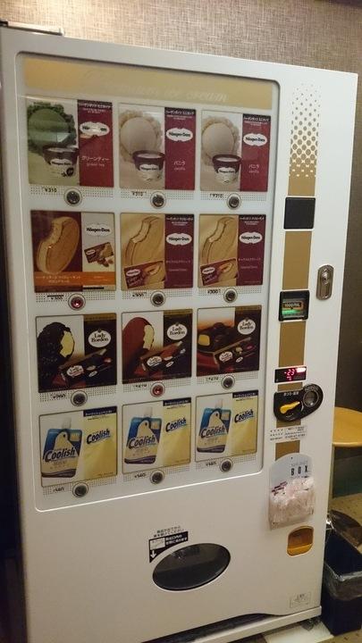 アパホテル高崎駅前の温泉大浴場入口のハーゲンダッツの自動販売機