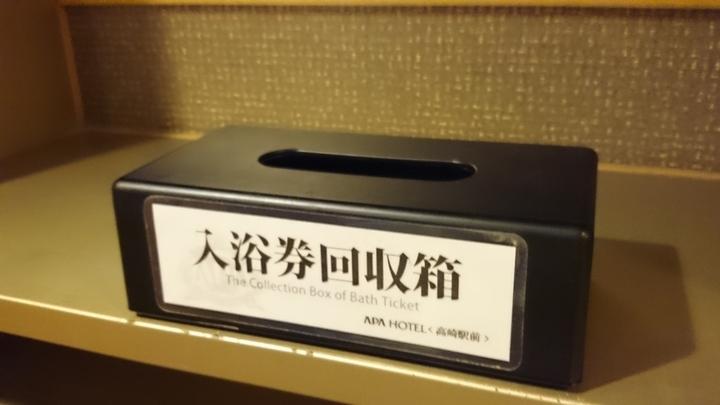 アパホテル高崎駅前の温泉大浴場の入浴券回収箱
