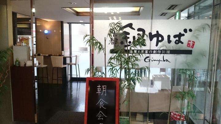 アパホテル高崎駅前の朝食会場「京都銀ゆば」