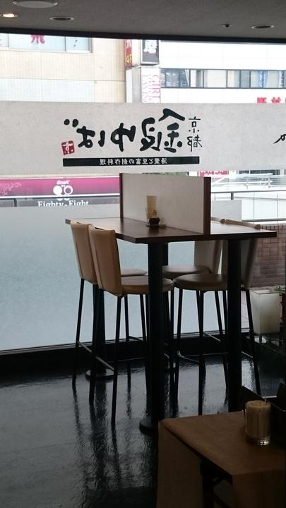 アパホテル高崎駅前の朝食会場「京都銀ゆば」の座席