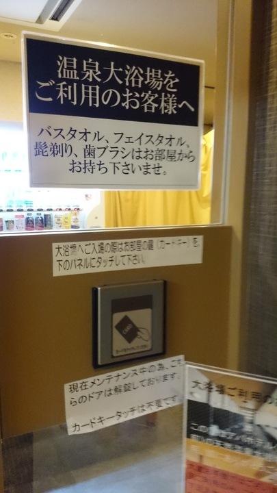 アパホテル高崎駅前の温泉大浴場の利用案内
