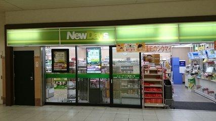 JR高崎駅内にあるNEWDAYS高崎1号店