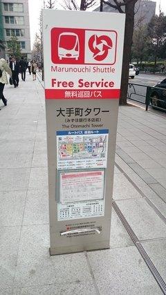 アマン東京の前にある無料巡回バスのバス停