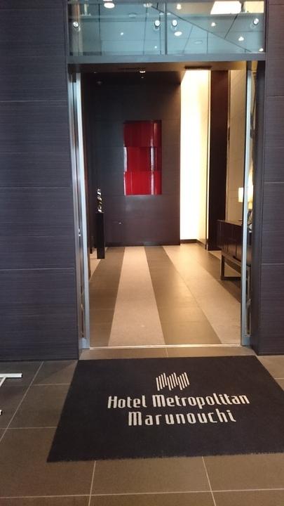 ホテルメトロポリタン丸の内の入口