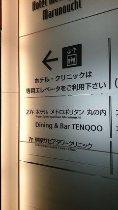 ホテルメトロポリタン丸の内の案内看板