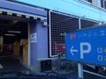 提携駐車場入口