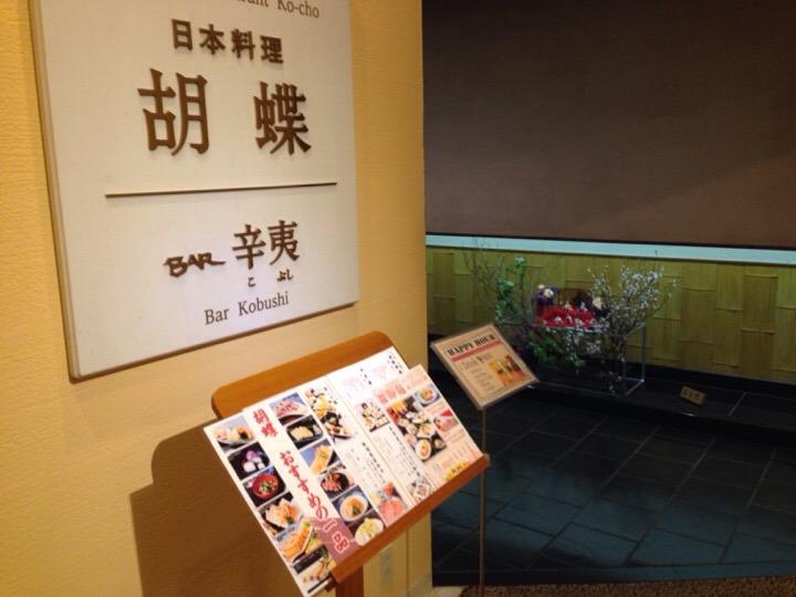日本料理胡蝶