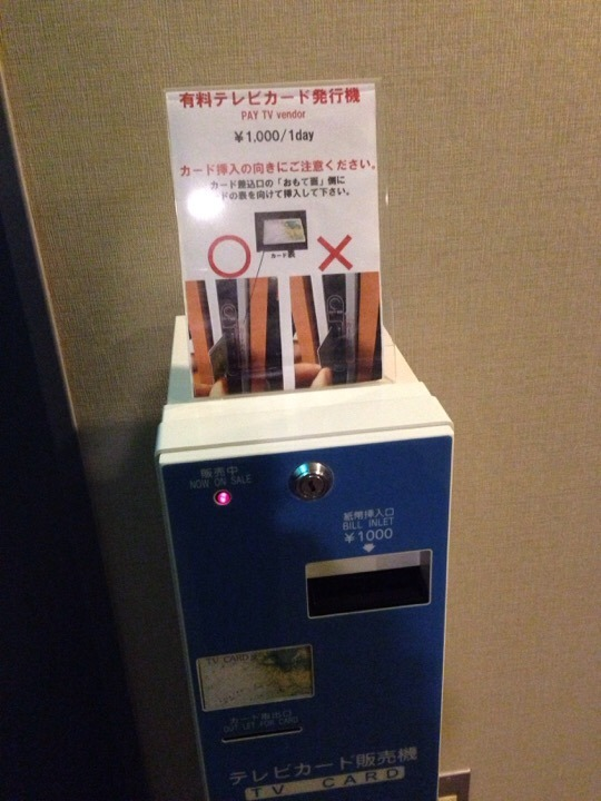 有料テレビカード自販機