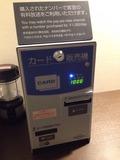 有料放送カード販売機