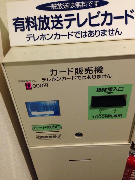 有料放送テレビカード販売機