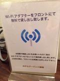 WiFiはアダプターを借りる