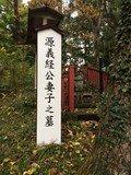 すぐ側には義経の妻子の墓もあります。
