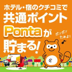 【8月】クチコミ投稿でPontaポイントがたまる!