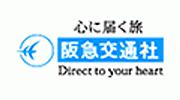 阪急交通社