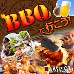 バーベキュー(BBQ)ができるホテル・宿