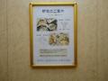 エレベータ内に朝食情報