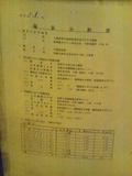 温泉分析表1
