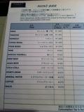 ミニバーのメニュー表