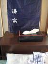 伊豆・濤亭(部屋)