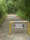 九頭龍の森への遊歩道は車両通行禁止
