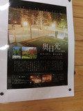 ホテルのポスター