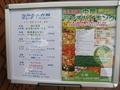 レストラン「杏樹」&「なみき」のメニュー看板