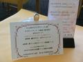 1階レストラン「イルドテラス」のランチコースのお品書き