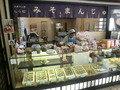 和菓子工房「しら石」の店内