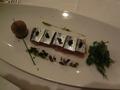 お魚の前菜料理
