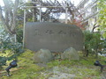 石碑がありました