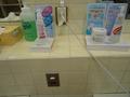 大浴場の化粧品類・2