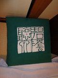花小宿・和室の座布団
