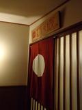 御所坊の半露天・半混浴式大浴場「金郷泉」女湯入り口