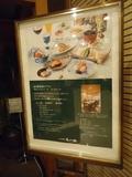 日本料理 花山椒の案内