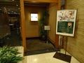 日本料理 花山椒