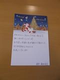 クリスマスカードがありました!