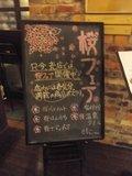 桜フェア~!